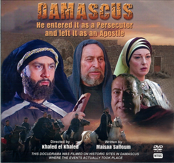 Picture of the front cover of the DVD entitled Damascus.