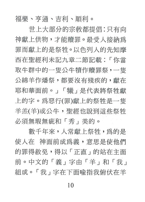 Page 11: Chinese Tract For Happiness
