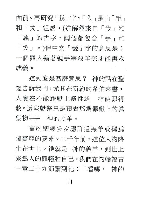 Page 12: Chinese Tract For Happiness