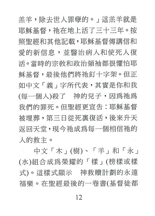 Page 13: Chinese Tract For Happiness
