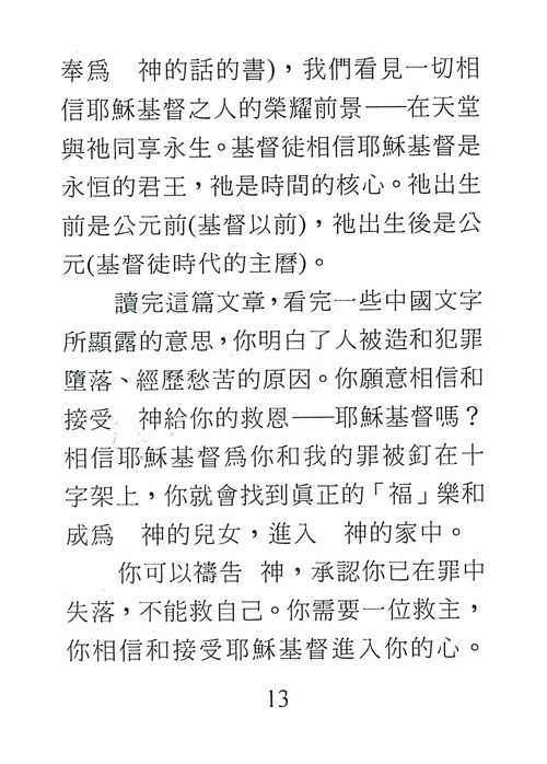 Page 14: Chinese Tract For Happiness