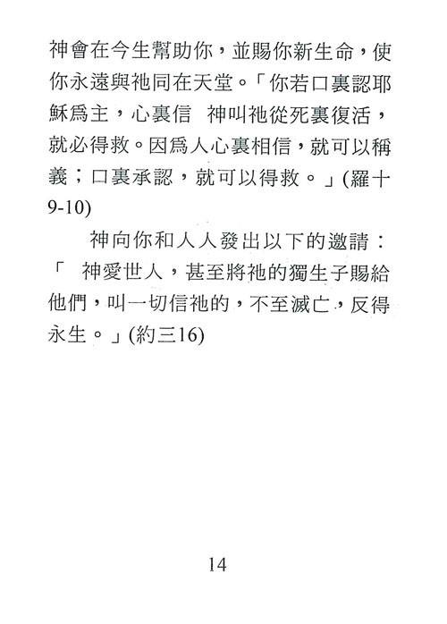 Page 15: Chinese Tract For Happiness