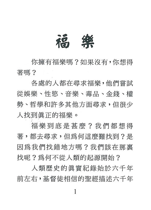 Page 2: Chinese Tract For Happiness