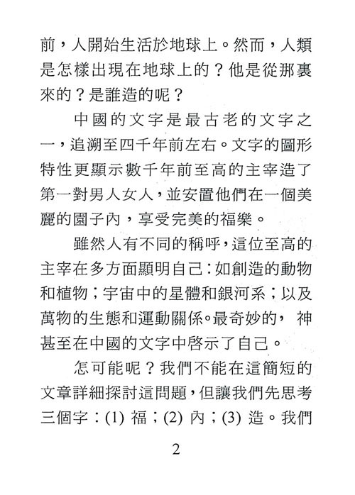 Page 3: Chinese Tract For Happiness