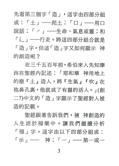 Page 4: Chinese Tract For Happiness
