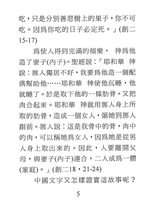 Page 6: Chinese Tract For Happiness