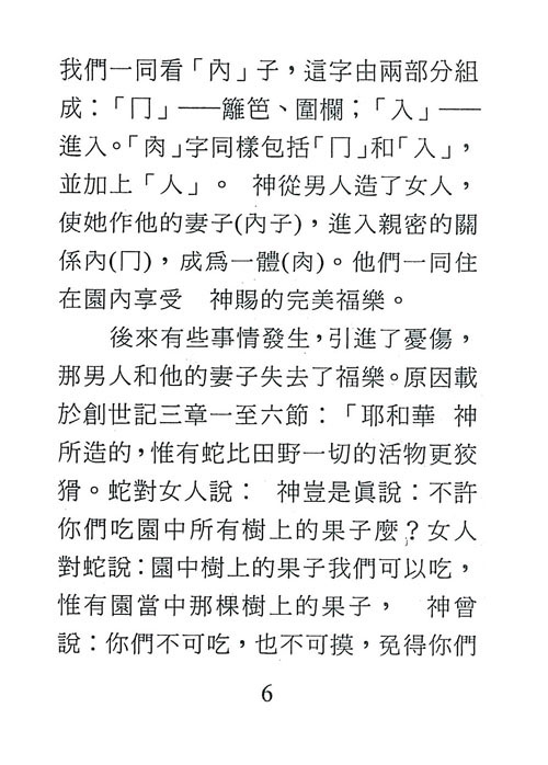 Page 7: Chinese Tract For Happiness