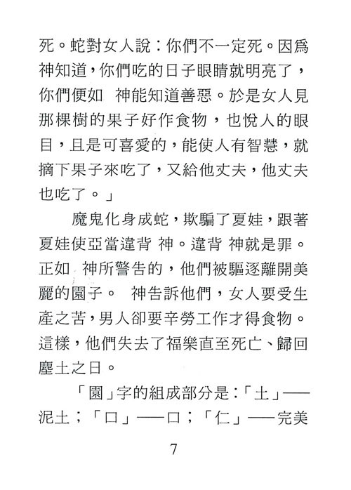 Page 8: Chinese Tract For Happiness