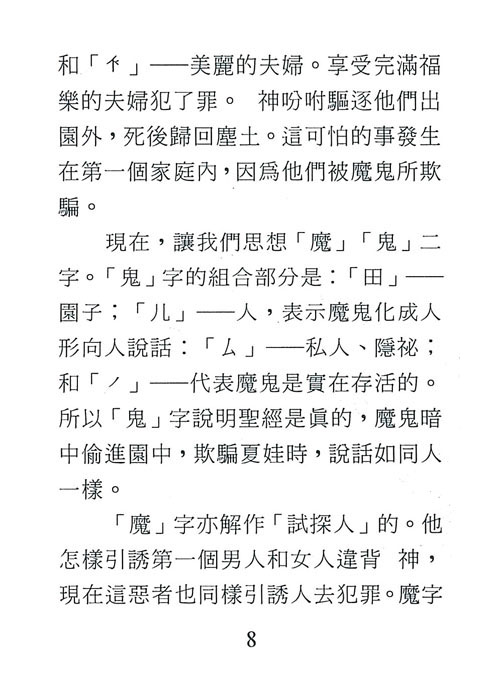 Page 9: Chinese Tract For Happiness